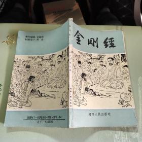 金刚经 海南人民出版社