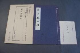 《兰亭序四种》   三省堂1984年 第一刷