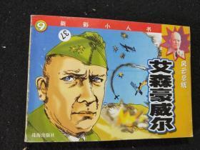 新彩小人书 9 风云总统--艾森豪威尔