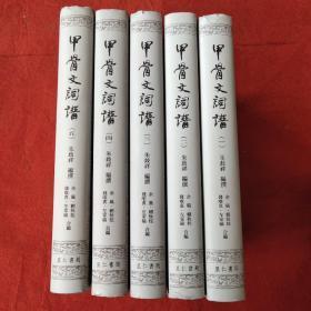 甲骨文词谱 全五册