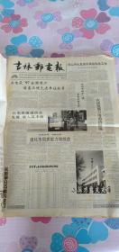 吉林邮电报 1995年10月创刊号--1996年全年 1997年全年 1998年 全年 合订合售 3大本 4开
