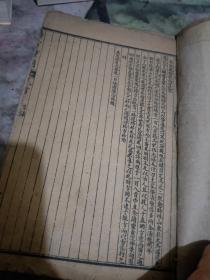 时方妙用(全四卷}  【线装、所有古书表一品、请书友自鉴、插图多】