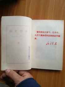 林彪文选 (有毛主席语录,毛林像两张,林彪题词、勘误表一张)
