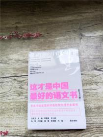 这才是中国最好的语文书 散文分册【全新】.
