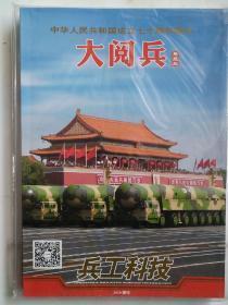 兵工科技增刊2019年中华人民共和国成立七十周年大阅兵