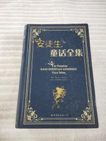 安徒生童话全集(英文版)(有购买字样)