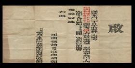 孤本清代丧葬木刻告示:皇清例授登仕佐郎翰林院孔目(历史考官)嘏生  61X26CM