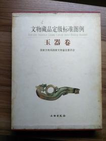 文物藏品定级标准图例.玉器卷
