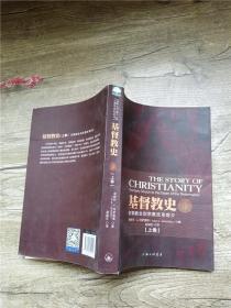 基督教史 上卷