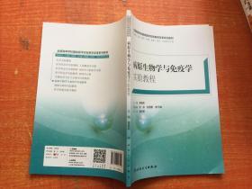 病原生物学与免疫学实验教程 吴高莉