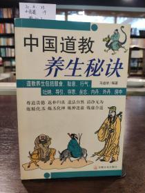 中国道教养生秘诀
