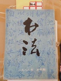 书法1986年第4/5/6期(三本合售)
