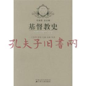 新版宗教史丛书:基督教史