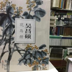 吴昌硕花鸟册