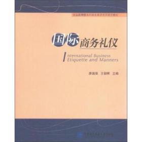 正版 全國應用型本科商務類英語系列規劃教材:國際商務禮儀 廖國