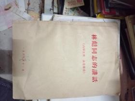 林彪同志的讲话--毛林合影1934-1967