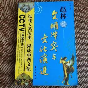 赵林谈文明冲突与文化演进