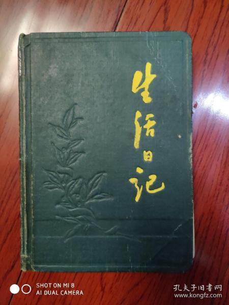 生话日记.笔记本