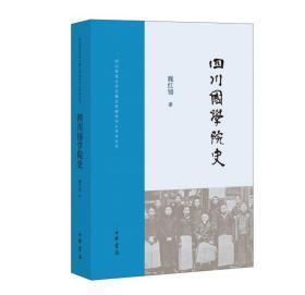 四川國學院史