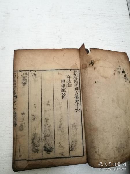 木刻,双色套印,钦定纪辨方书卷十六卷十七