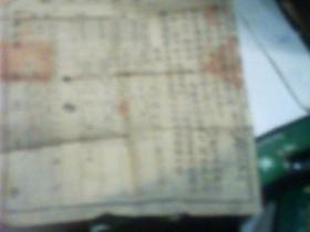 中华民国 土地房产所有证(华北区土地房产所有证第一联 武字第72605  号)