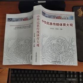 中华民族传统体育大观 石生泰 王扎\ 主编 人民体育出版社(正版库存)