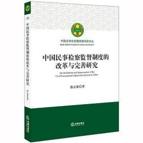 中国民事检察监督制度的改革与完善研究