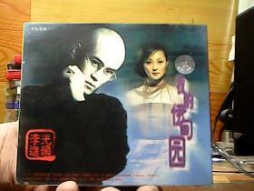 我的伊甸园-光头李进最新专辑(CD)