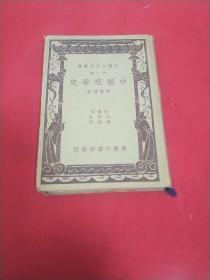 中国理学史 第一辑 中国文化史丛书