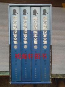 精装正版 福尔摩斯探案全集1-4全套 群众出版社 同81版一样内容
