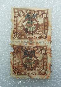 大东版版图旗 壹分 加盖 湖南宁乡 印花税票 2连票 1928年