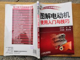 电工电子名家畅销书系:图解电动机使用入门与技巧