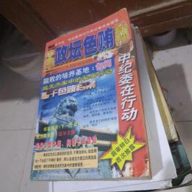 中国政坛色贿秘档