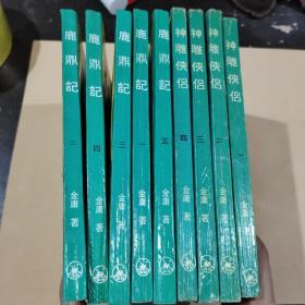 神雕侠侣1-4 鹿鼎记1-5 三联书店1997年一版一印