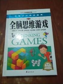 全脑思维游戏(学生版)