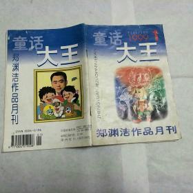 童话大王    1999年1月号郑渊洁作品月刊。