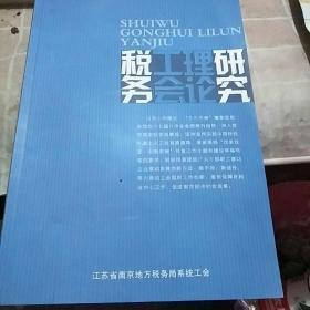 税务工会理论研究