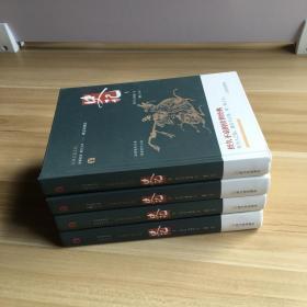 史记(精装典藏版套装共4册)/古典名著系列