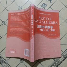美国中学数学代数
