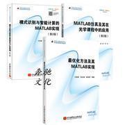 全新正版【全套3册】最优化方法及其 MATLAB 实现+模式识别与智能计算的MATLAB实现+MATLAB仿真及其在光学课程中的应用 机器人工智能编程书