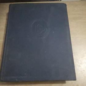 苏联大百科全书 45 俄文原版 馆藏