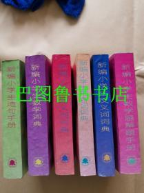 新编小学生系列工具书 六册合售