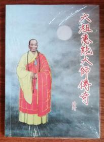 连环画:六祖慧能大师传奇(黑龙江美术出版社)