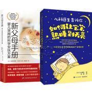 全新正版新父母手册 婴儿哭闹的科学安抚方案+儿科医生告诉你如何让宝宝熟睡到天亮 哄宝宝入睡育儿书籍 0-4岁安抚宝宝夜啼哭闹夜哭方法