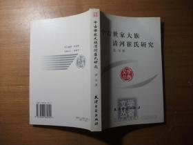 中古世家大族清河崔氏研究【著者夏炎签赠本】