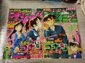 周刊少年Sunday 柯南平和连续封面 日文原版