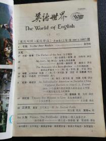 《英语世界》(1997.1  总104期)