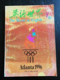 《英语世界》(1996.7 总98期)