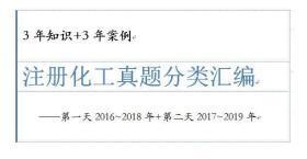 2017~2019年注册化工专业案例历年真题分类解析  最新三年
