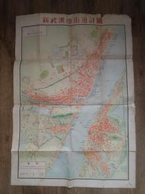 1951年武昌亚新地学社出版的《新武汉市街道详图》,长江和汉水两岸码头标注详细,品见描述包快递。